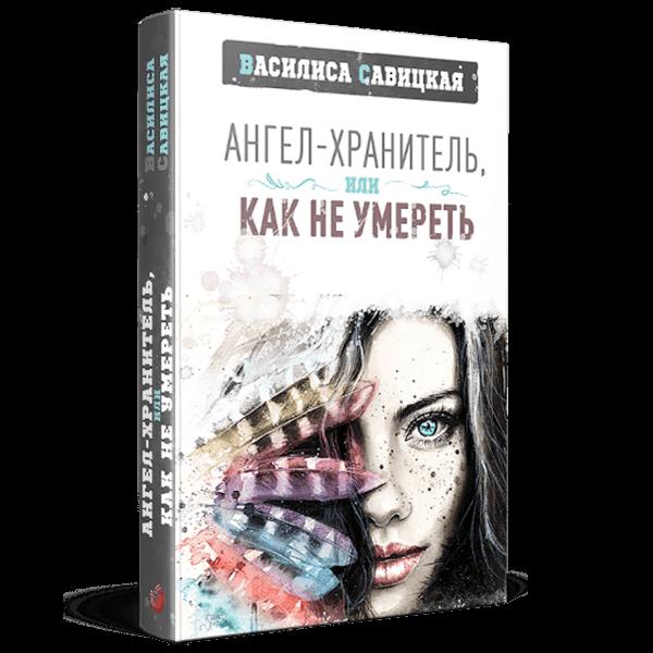 """Книга """"Ангел-хранитель"""""""