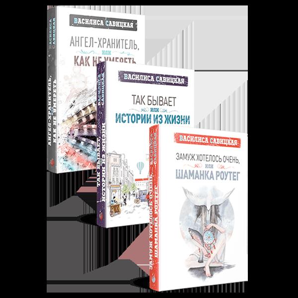 Набор из трех книг