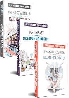 Набор из трех книг Василисы Савицкой